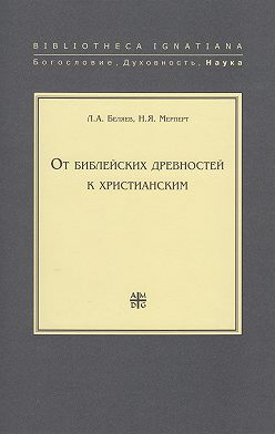 Леонид Беляев - От библейских древностей к христианским