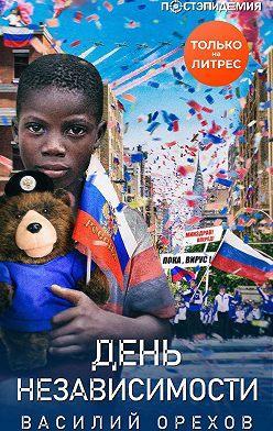 Василий Орехов - День независимости
