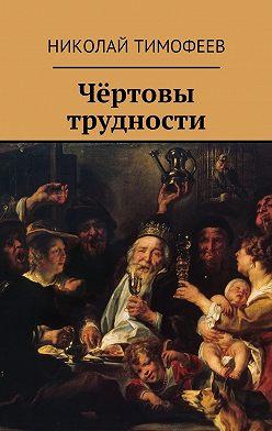 Николай Тимофеев - Чёртовы трудности. Поэмы и стихи