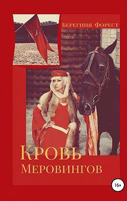 Берегиня Форест - Кровь Меровингов
