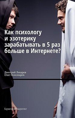 Дмитрий Лекарев - Как психологу иэзотерику зарабатывать в5раз больше вИнтернете? Кармический маркетинг