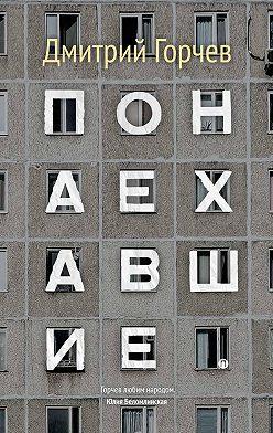 Дмитрий Горчев - Понаехавшие (сборник)