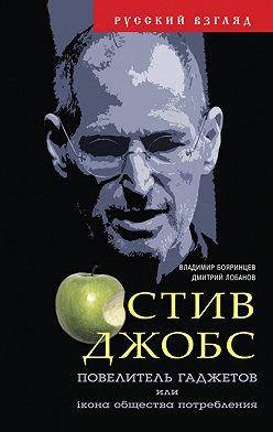 Дмитрий Лобанов - Стив Джобс. Повелитель гаджетов или iкона общества потребления
