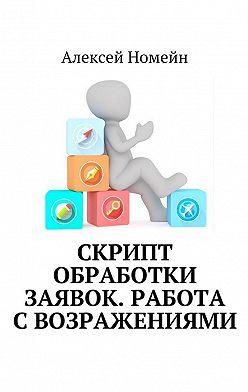 Алексей Номейн - Скрипт обработки заявок. Работа свозражениями