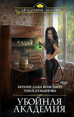 Бронислава Вонсович - Убойная Академия