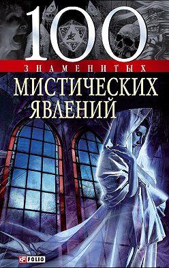 Валентина Скляренко - 100 знаменитых мистических явлений