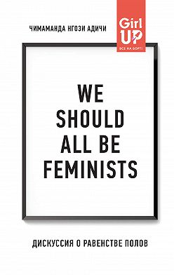 Чимаманда Адичи - We should all be feminists. Дискуссия о равенстве полов