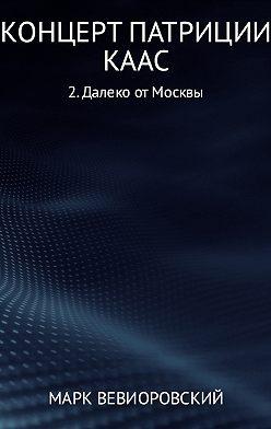 Марк Вевиоровский - Концерт Патриции Каас. Далеко от Москвы