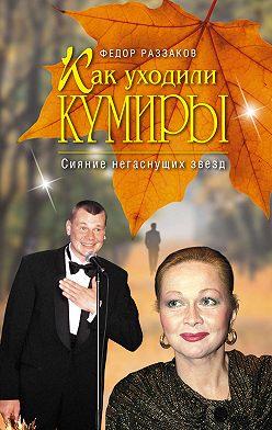 Федор Раззаков - Сияние негаснущих звезд