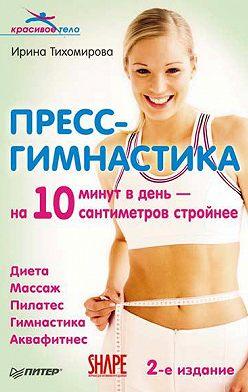 Ирина Тихомирова - Пресс-гимнастика