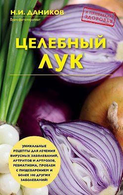 Николай Даников - Целебный лук