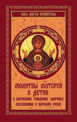 Неустановленный автор - Молитвы матерей о детях