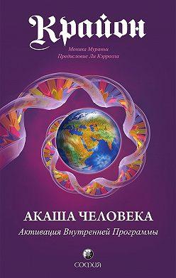 Моника Мураньи - Крайон. Акаша Человека. Активация Внутренней Программы
