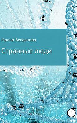 Ирина Богданова - Странные люди