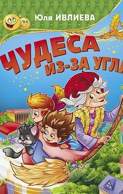 Юлия Ивлиева - Чудеса из-за угла