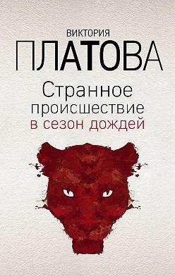 Виктория Платова - Странное происшествие в сезон дождей