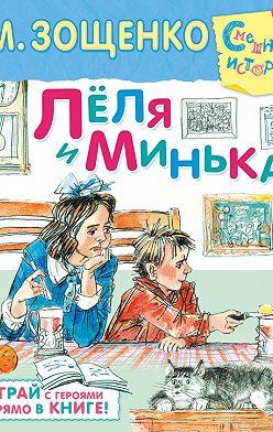 Михаил Зощенко - Лёля и Минька (сборник)