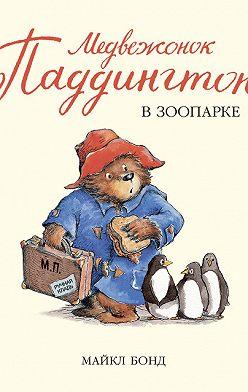 Майкл Бонд - Медвежонок Паддингтон в зоопарке