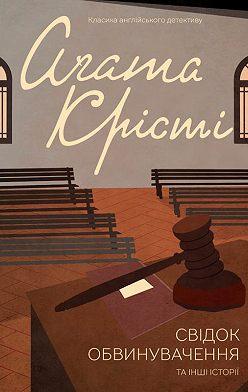 Агата Кристи - Свідок обвинувачення та інші історії