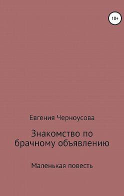 Евгения Черноусова - Знакомство по брачному объявлению
