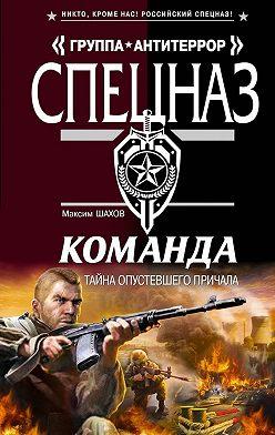 Максим Шахов - Тайна опустевшего причала