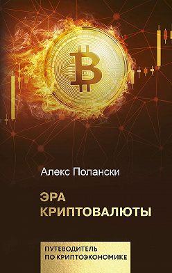 Алекс Полански - Эра криптовалюты