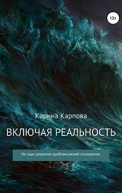 Карина Карпова - Включая реальность