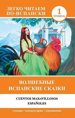 Неустановленный автор - Волшебные испанские сказки / Cuentos maravillosos españoles