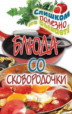 Ангелина Сосновская - Блюда со сковородочки
