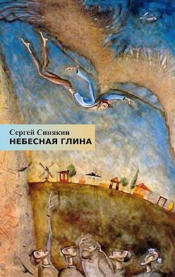 Сергей Синякин - Небесная глина