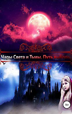 Лилия Кожанова - Чары света и тьмы. Путь выбора