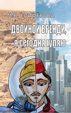 Мария Елифёрова - Двойной бренди, я сегодня гуляю