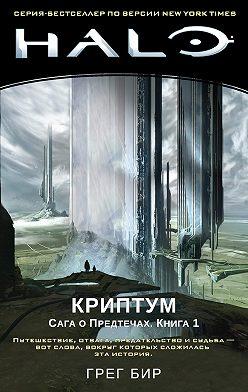 Грег Бир - Halo. Сага о Предтечах. Книга 1. Криптум