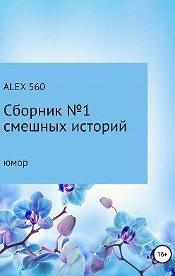 АЛЕКС 560 - Смешные истории. Сборник 1