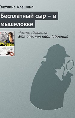 Светлана Алешина - Бесплатный сыр – в мышеловке
