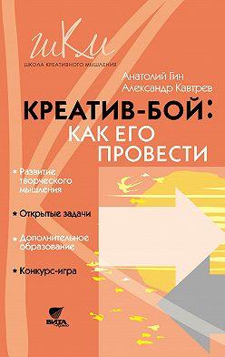 Анатолий Гин - Креатив-бой: как его провести