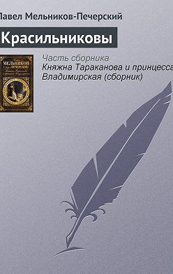 Павел Мельников-Печерский - Красильниковы
