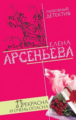 Елена Арсеньева - Прекрасна и очень опасна