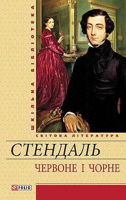 Стендаль (Мари-Анри Бейль) - Червоне і чорне