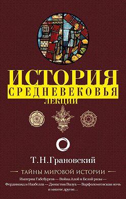 Тимофей Грановский - Лекции по истории позднего Средневековья