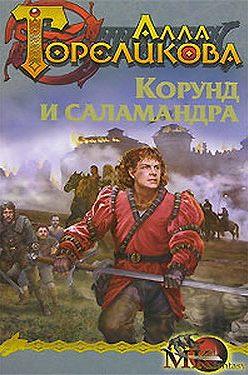 Алла Гореликова - Корунд и саламандра, или Дознание