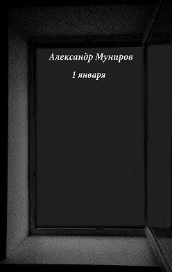 Александр Муниров - 1 января