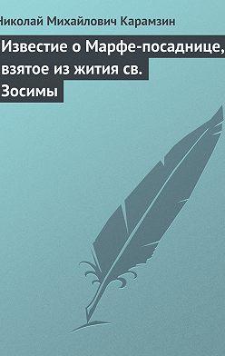 Николай Карамзин - Известие о Марфе-посаднице, взятое из жития св. Зосимы