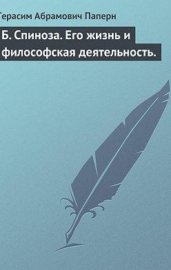 Герасим Паперн - Б. Спиноза. Его жизнь и философская деятельность.