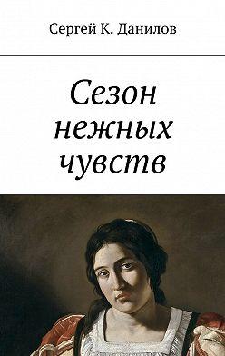 Сергей Данилов - Сезон нежных чувств