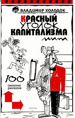 Владимир Холодок - Красный уголок капитализма