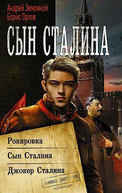 Борис Орлов - Сын Сталина: Рокировка. Сын Сталина. Джокер Сталина