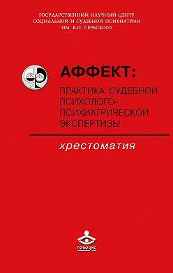 Коллектив авторов - Аффект: практика судебной психолого-психиатрической экспертизы