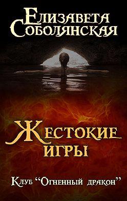 Елизавета Соболянская - Жестокие игры