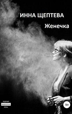 Инна Щептева - Женечка